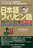 日本語‐フィリピン語両用会話集 結婚・生活編
