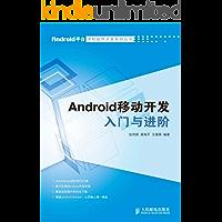 Android移动开发入门与进阶 (Android平台手机软件开发系列丛书)