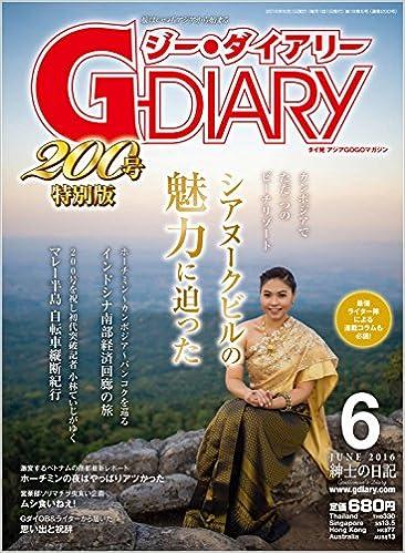 G-DIARY 2016.6月号
