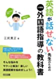 英語が話せない先生のための小学校外国語指導の教科書