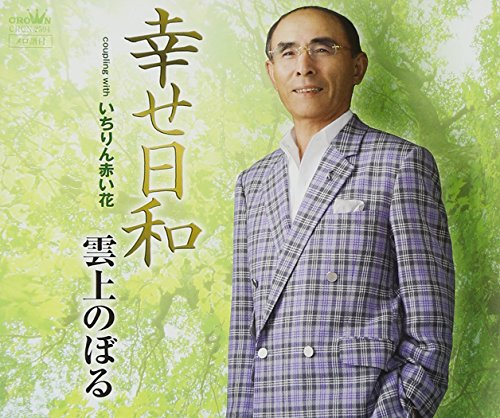 Noboru Unjo - Shiawase Biyori / Ichirin Akai Hana [Japan CD] CRCN-2594