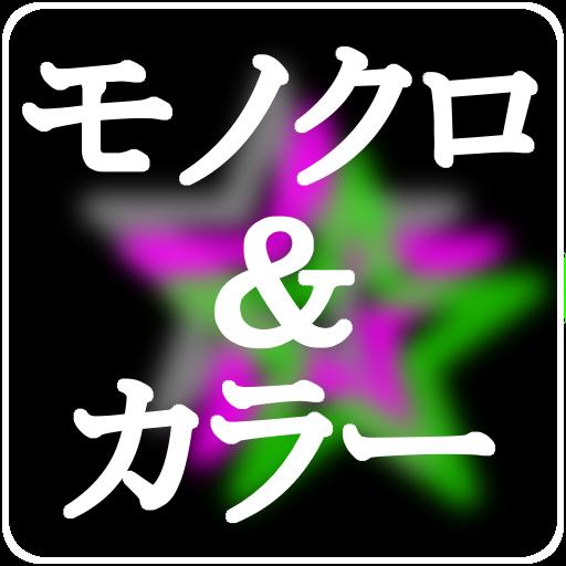 monochrome & color ()
