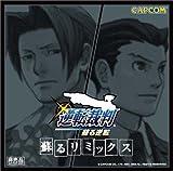 Gyakuten Saiban: Mask Vision Murder Case [Limited Edition] [Japan Import]