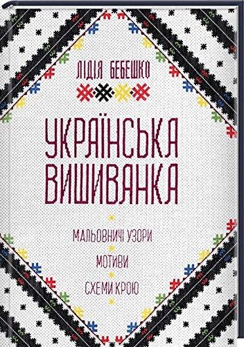 (Ukrainian book 2017. Ukrayinsʹka vyshyvanka. Malʹovnychi uzory, motyvy, skhemy kroyu. Ukrainian embroidery. Scenic designs, motifs, drawings)