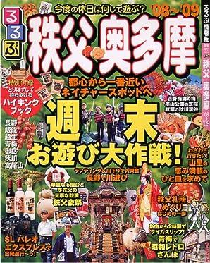 るるぶ秩父奥多摩 '08~'09 (るるぶ情報版 関東 17) (ムック)