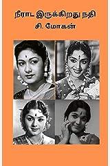 நீராட இருக்கிறது நதி (முதல் பதிப்பு Book 12) (Tamil Edition) Kindle Edition