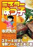 Mr. Ajikko steak showdown! In seafood source volume for improvement (Platinum Comics) (2010) ISBN: 4063745457 [Japanese Import]