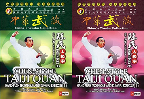 Chen Style Taijiquan - Chen-style Tai Chi Hand push Technique by Ma Hong 4DVDs