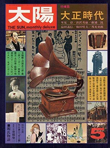 太陽 1974年 5月号 (特集・大正時代) no.132