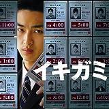Ikigami by Ikigami (2008-09-30)