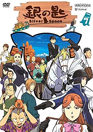 銀の匙 Silver Spoon DVD