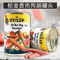 【2罐】丹麦进口郁金香猪肉热狗香肠405g*2(固体含量225g*2)适合火锅三明治泡面可即食 (热狗肠)