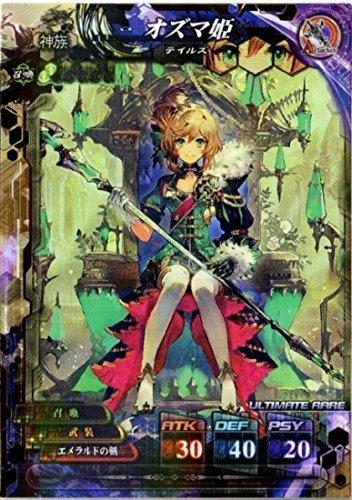 ロード オブ ヴァーミリオン/神族【LoV4.1】001 UR オズマ姫