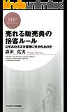 売れる販売員の接客ルール (PHPビジネス新書)