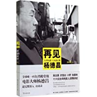 再见杨德昌: 台湾电影人访谈纪事
