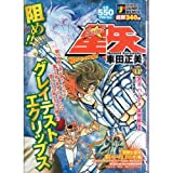 11 Hades Meikai Hen sequel Saint Seiya (SHUEISHA JUMP REMIX) ISBN: 4081095906 (2008) [Japanese Import]