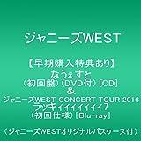 【早期購入特典あり】なうぇすと(初回盤)(DVD付)[CD]&ジャニーズWEST CONCERT TOUR 2016 ラッキィィィィィィィ7(初回仕様) [Blu-ray](ジャニーズWESTオリジナルパスケース付)