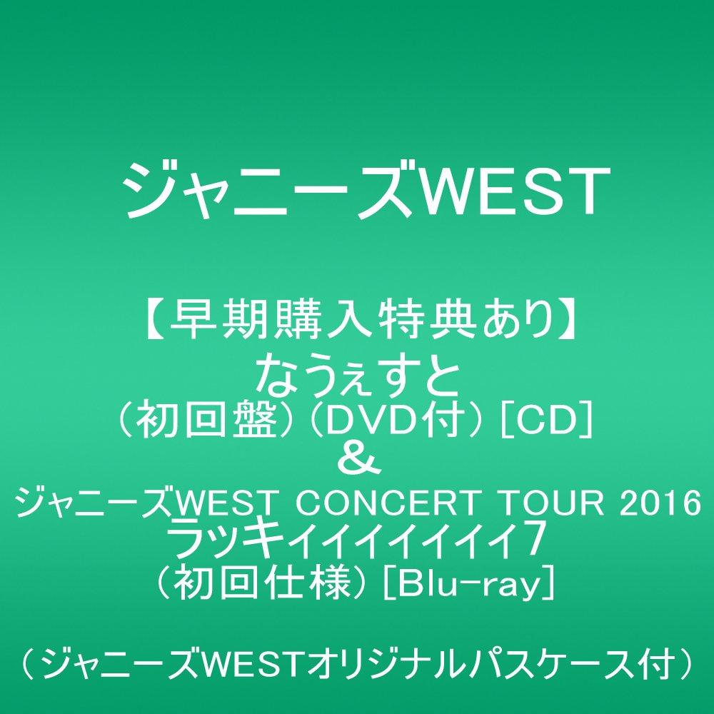 【早期購入特典あり】なうぇすと(初回盤)(DVD付)[CD]&ジャニーズWEST CONCERT TOUR 2016 ラッキィィィィィィィ7(初回仕様) [Blu-ray](ジャニーズWESTオリジナルパスケース付)                                                                                                                                                                                                                                                    <span class=
