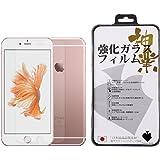 液晶保護 ガラスフィルム iPhone 6 Plus / 6s Plus 0.3mm 3D touch 対応 5.5インチ 硬度9H