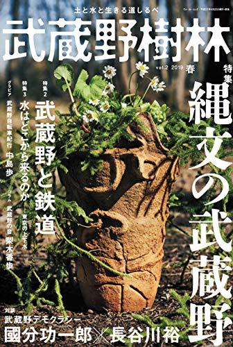 武蔵野樹林 vol.2 2019春 (ウォーカームック)