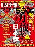 会社四季報別冊「会社四季報プロ500」 2020年新春号