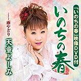 INOCHI NO HARU(+DVD)