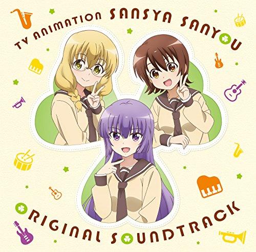 「三者三葉」オリジナル・サウンドトラックの商品画像
