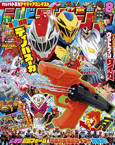 テレビマガジン 2019年8月号 画像