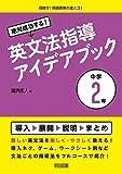 絶対成功する!英文法指導アイデアブック 中学2年 (目指せ!英語授業の達人)