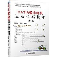 CATIA数字样机:运动仿真技术(第3版)