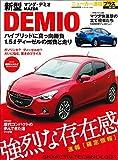ニューカー速報プラス 新型MAZDA DEMIO(CARTOPMOOK) (CARTOP MOOK ニューカー速報プラス)