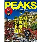 PEAKS 2018年10月号