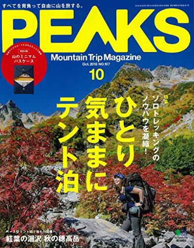 PEAKS 2018年10月号 大きい表紙画像