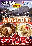 五街道縦断 半チャン食いズ [デウスエクスマキな食堂16年冬号]【同人誌: 40ページ】