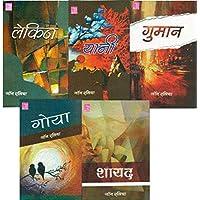 Lekin, Gumaan, Yani, Goya, Shayad (set of 5 poetry books in Hindi)