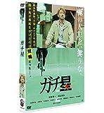 ガチ星 [DVD]