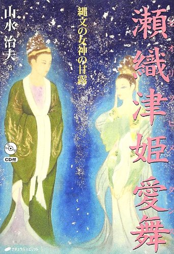 The (Tsu princess Series Contact KH) nectar of the goddess of Jomon - Tsu princess My love woven shallows (Seori Tsu princesses dance) (2013) ISBN: 486451075X [Japanese - Nectar Contact Us