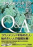 コウノメソッドでみる 認知症Q&A