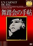 舞踏会の手帖 [DVD]