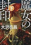 魔女の封印 下 (文春文庫)