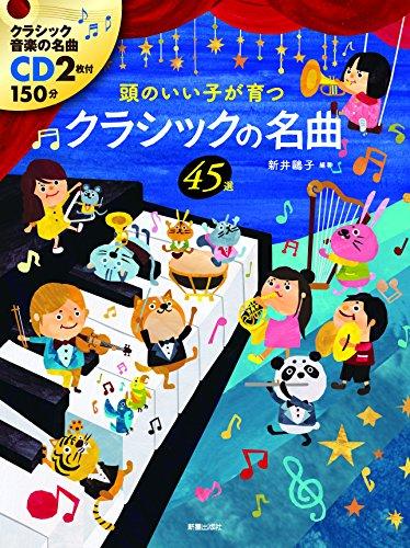 CD付頭のいい子が育つクラシックの名曲45選