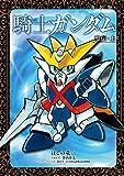 新装版 騎士ガンダム 聖伝(上): KCDX