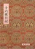 影印校注古典叢書4 十六夜日記 (影印校注古典叢書 (4))