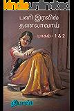 பனி இரவில் தணலாவாய் [பாகம் 1&2] Deebas novel (பாகம் 1 & 2) (Tamil Edition)
