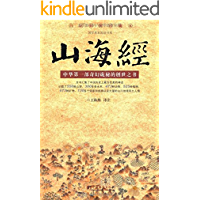 山海经(彩图版) (国学基本阅读书系)