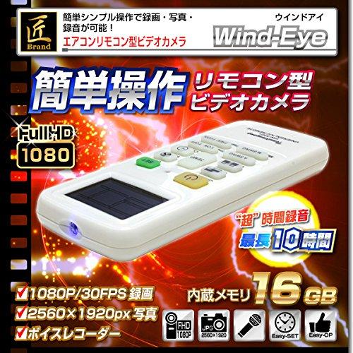 高解像度録画高品質録音可能 最大30FPS エアコンリモコン型ビデオカメラ(匠ブランド)『Wind-Eye』(ウインドアイ) B01AOXIAIQ