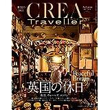 CREA Traveller 2017年秋号 小さい表紙画像