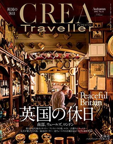 CREA Traveller Autumn 2017 英国の休日
