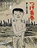 つげ義春: 夢と旅の世界 (とんぼの本)
