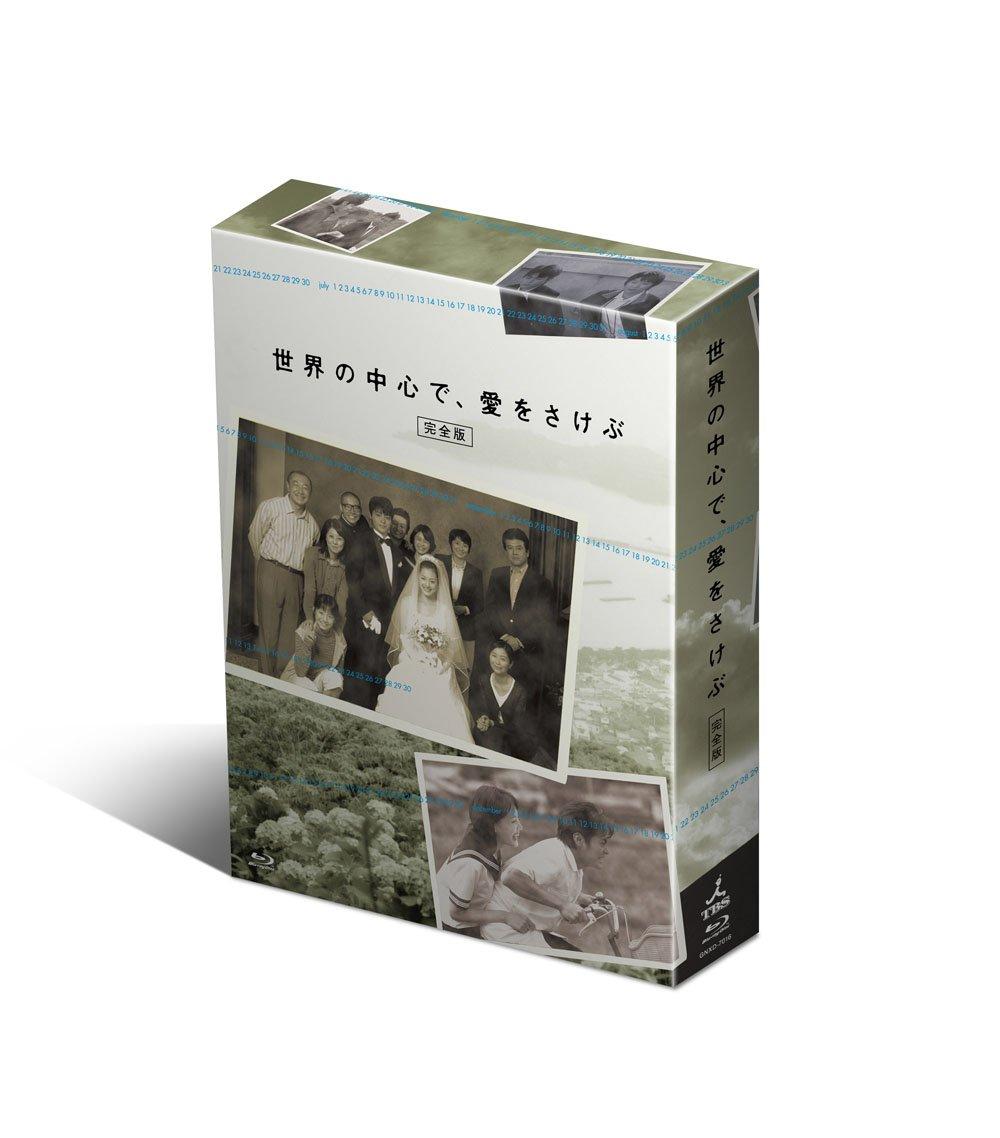 Japanese TV Series - Sekai No Chushin De, Ai Wo Sakebu Complete Edition Blu-Ray Box (4BDS) [Japan BD] GNXD-7016 by